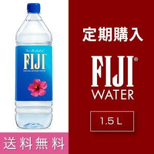 【定期購入】フィジーウォーター1.5L×12本【水送料無料!】