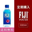 【フィジーウォーター定期購入】FIJI Water 330mlx36本<割引価格&送料無料>