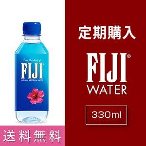 【定期購入】フィジーウォーター/FIJIWater330ml×36本【水送料無料!】