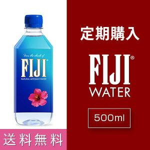【定期購入】フィジーウォーター500ml×24本【水送料無料!】