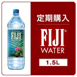 【定期購入】フィジーウォーター 1.5L×12本【水 送料無料!】★軟水のミネラルウォーター 送料無料!珪素・ケイ素(シリカ)たっぷりで最上級の潤いを