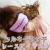 シルキータッチアイマスクアイマスク安眠お休みマスクシルク100%シルク睡眠旅行用品リラックスグッズ快眠おしゃれ耳栓シルク100%大人気!