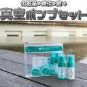 化粧品の酸化を防ぐ 真空ポンプセット