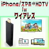 〇 特価セール!! iPhone 変換コネクタ iPhone/スマホ〜テレビ for ワイアレス H265 iPhone8/X対応