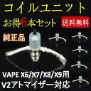 〇 V2アトマイザー専用コイルユニット 6本セット【送料無料】VAPE X6 X8 対応 V2アトマイザー 爆煙 V2/V2-A/V2B対応 ☆