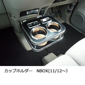 【楽天市場】【数量限定】カップホルダー N Box 11 12~ :one Creation