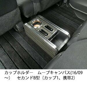 カップホルダー ムーブキャンバス(16/09~)セカンドB型(カップ1、携帯2)