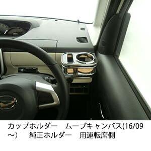 カップホルダー ムーブキャンバス(16/09~) 純正ホルダー用 運転席側