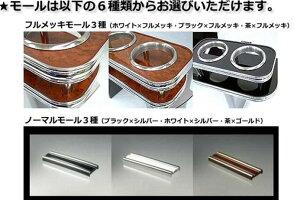 【数量限定】22色から選べるフロントセンターカップホルダーLA900タフト(20/6〜)