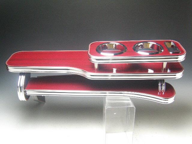 【売り切り! お買い得】Y50フーガ (04/10〜) フロントテーブル かりん 茶xフルメッキ 携帯右画像