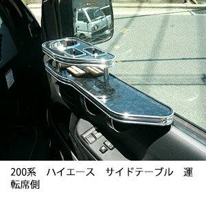 200系ハイエースサイドテーブル 運転席側