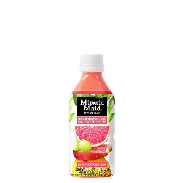 ミニッツメイドピンク・グレープフルーツ・ブレンド 350mlPET