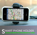 360度回転 各種スマートフォン対応 車載ホルダー FF-5508