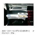 カローラツーリングワゴン(91/9〜)フロントテーブル