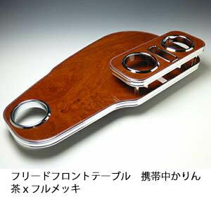 【売り切り! お買い得】フリード フロントテーブル 携帯中 かりん 茶xフルメッキ画像