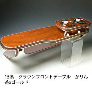 【売り切り! お買い得】15系クラウン フロントテーブル かりん 茶xゴールド画像