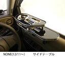 【数量限定】N ONE(12/11〜) サイドテーブル
