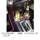 カップホルダー 150系ランドクルーザー プラド