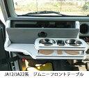 【数量限定】JA12/JA22系ジムニー フロントテーブル