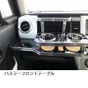 HOT WHEELS ハイエース 200系 ワイドボディ パッセンジャーテーブルプラス ピアノブラック 【長納期商品】
