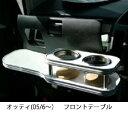 【数量限定】22色から選べる オッティ(05/6〜)フロントテーブル