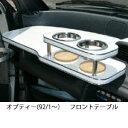 【数量限定】携帯ホルダー付 22色から選べる オプティー(92/1〜)フロントテーブル