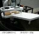 【数量限定】バサラ(99/11〜) サイドテーブル
