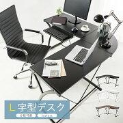 パソコン システム オフィス スライド テーブル コーナー ゼフィール ブラック ホワイト