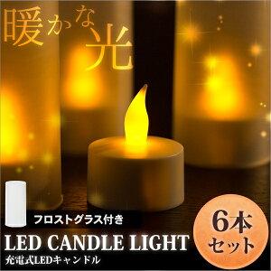 【送料込】魔法のLEDキャンドルライト (充電式) 6個セット キャンドル LEDキャンドル …