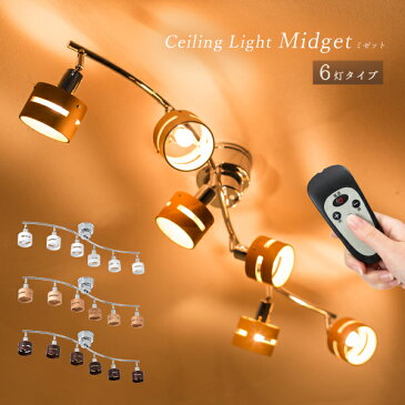 【送料無料】シーリングライト 6灯 スポットライト ミゼット リモコン付き 電球付き 天井照明 シーリング 照明 明るさ調節 角度調節 メッキ加工 木目調 6連ライト E17電球 取り付け簡単 すぐ使える
