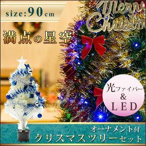 光ファイバー クリスマスツリー パターン オーナメント クリスマス イルミネーション