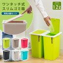 【送料無料】ダストボックス12L《同色2個組》 dustbox ゴミ箱 フレッサー ワンタッチ式スリムゴミ箱 スリム型 12Lサイズ フタ付きゴミ箱 省スペース コンパクト かわいい 連結可能 ジョイント プラスチック ごみ箱