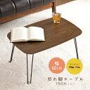 【送料無料】折れ脚テーブル 60cm幅 折りたたみテーブル ローテーブル table 木製テーブル センターテーブル リビングテーブル 折り畳みテーブル 折り