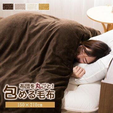 【送料無料】布団を丸ごと!包める毛布♪ マイクロファイバー毛布 ふんわり さらさら 2WAY毛布 包める 毛布 ファスナー 8箇所止めひも付き グリュー