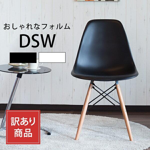 【送料無料】イームズチェアDSW木脚 イームズDSW 単品 リプロダクト製品 ブラック ホワイト Eames chair 滑り止め付き スタイリッシュダイニングチェア 椅子 木製 木脚 木足 デザインチェア シンプル 《訳あり》