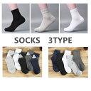 メンズ ソックス 5足組  5カラー  ビジネスソックス  メンズソックス  長靴下 フォーマル インナーソックス 靴下 サラリーマン ビジネス 伸縮性あり