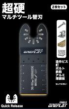 【送料無料】BOSCHボッシュマルチツール替刃スターロックシステム対応5枚+ハードケースセットカットソーブレード
