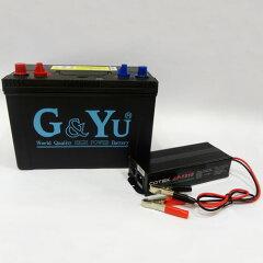 【送料無料】お手頃セット価格【バッテリーチャージャーセット 105Ah】G&Yuセミサイクルバッテ...