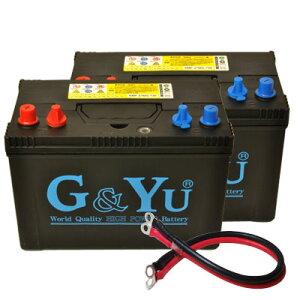 G&Yuバッテリー【セミサイクルバッテリー(ディープサイクル・スターティング両用)】SMF27MS-730×2台+並列用ケーブルセット(105Ah/20時間率容量)※時間指定不可