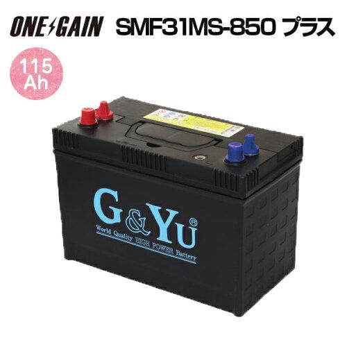 G&YuバッテリーSMF31MS-850(11...