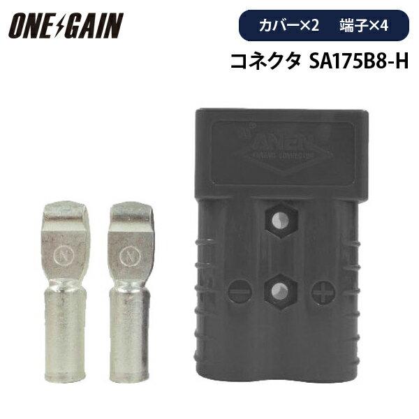 マルチポールパワーコネクタバッテリー用コネクタ175A内容物:カバー×2端子×4SA175B8-H