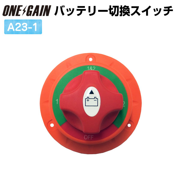 バッテリー切換スイッチあす楽4ポジション200AA23-1