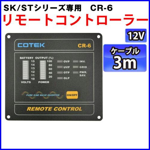 COTEK コーテックCR-6(12V/3m)