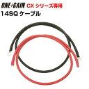 電気機器用ビニル絶縁電線 KIV線ケーブル 高性能充電器CXシリーズ専用ケーブル端子セット 圧着済 14SQ KIV 1m赤黒セット 丸型圧着端子 R14-10 ×2 R14-6 ×2 オプション選択可能