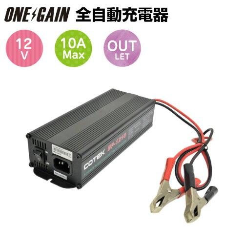 COTEK コーテックBP-1210(最大出力電流10A/...