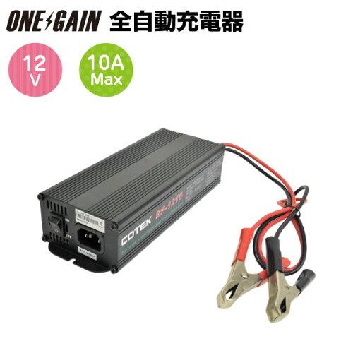 COTEK コーテック 全自動充電器/PFC搭載マイコンハイテクチャージャー BP-1210(最大出力電流10A/...