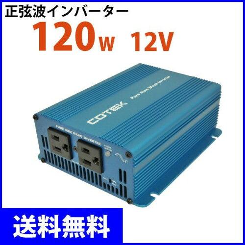 インバーター 12v 100v シガー 120wSK120-112(出力120W/...
