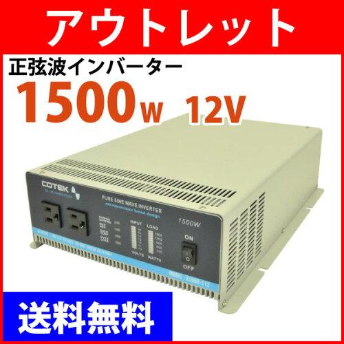 インバーター 12v 100v 1500wS1500-112(出力1500W/電圧D...