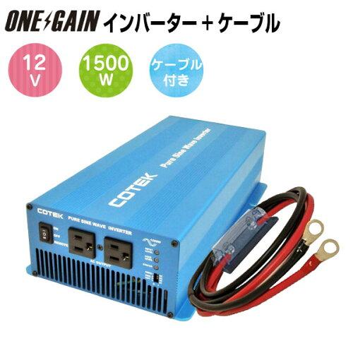 COTEK コーテックSK1500-112(出力1500W/電圧...
