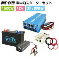 車中泊スターターセット12Vディープサイクルバッテリー115Ah+インバーターSK70012V+走行充電器SBC001A+外部充電器BP1210+保護用ヒューズANL100